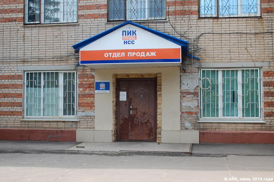 Отдел продаж компании «Новые строительные системы» (НСС) в городе Обнинске