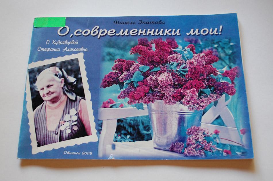 Книга «О, современники мои! О Стефании Алексеевне Кудрявцевой»