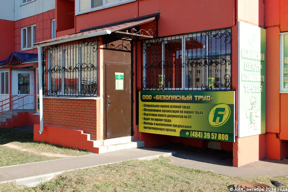 Обнинский центр безопасного труда