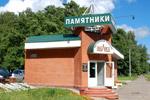 Компания «Обелиск» в городе Обнинске
