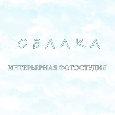 Интерьерная фотостудия «Облака» в городе Обнинске
