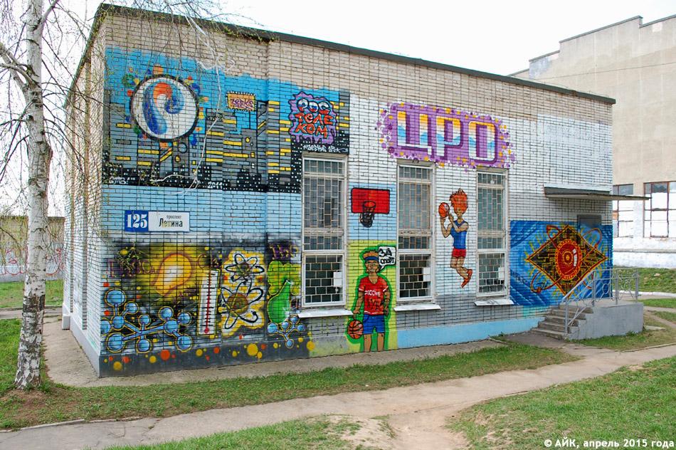 Граффити на стене здания МБУ «Учебно-методический центр» в городе Обнинске