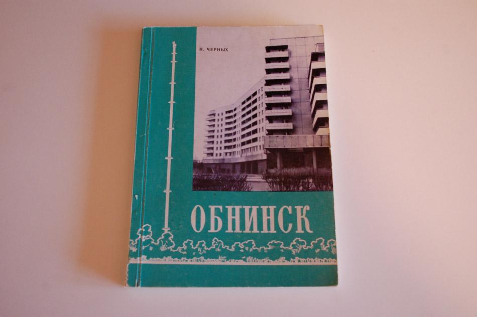 Книга «Обнинск» (1978)
