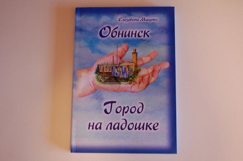 Книга «Обнинск. Город на ладошке»