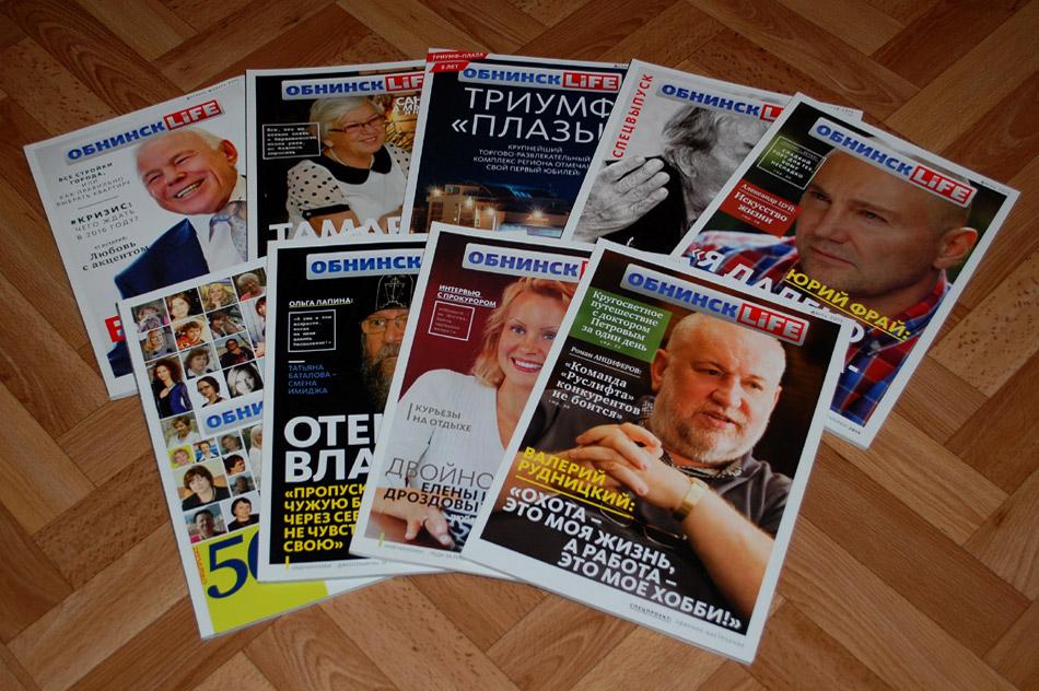 Журнал «Обнинск LIFE»
