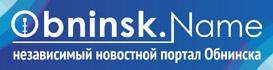Obninsk.Name — независимый новостной портал Обнинска