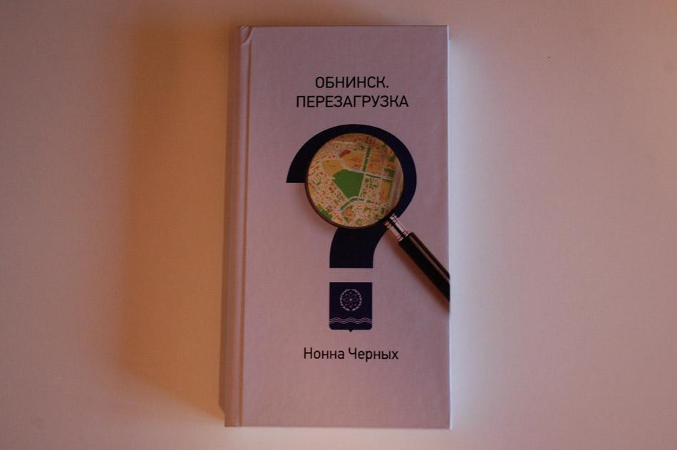 Книга «Обнинск. Перезагрузка»