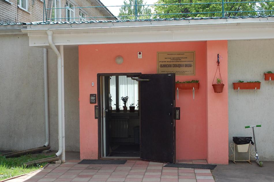 ЧОУ «Обнинская свободная школа» в городе Обнинске