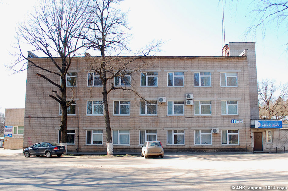 Предприятие «Обнинскгоргаз» в городе Обнинске