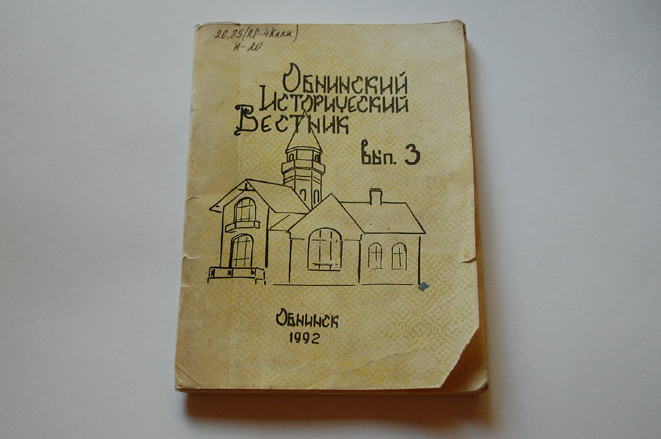 Книга «Обнинский исторический вестник»