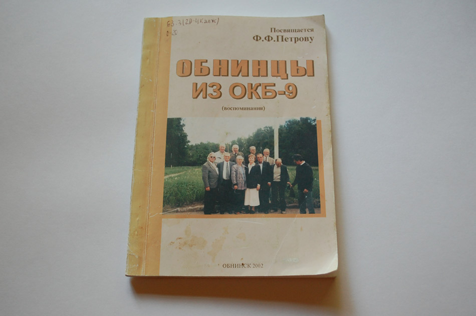 Книга «Обнинцы из ОКБ-9»