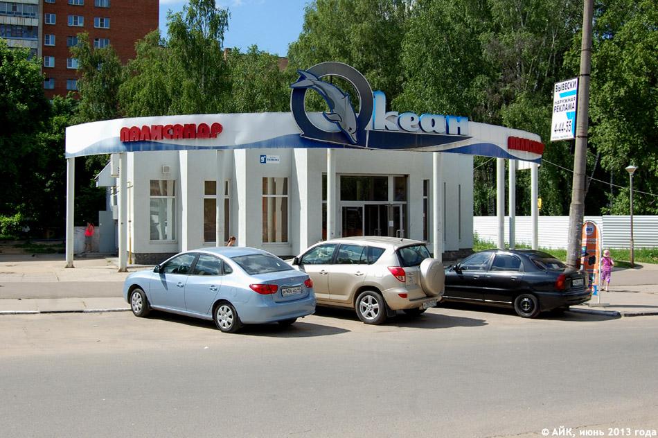 Продуктовый магазин «Океан» в городе Обнинске