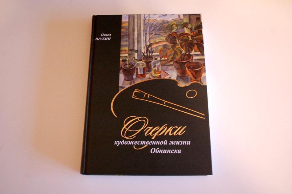 Книга «Очерки художественной жизни Обнинска»