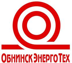 Компания «ОбнинскЭнергоТех» в городе Обнинске
