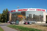 Гипермаркет «ОФИСМАГ» в городе Обнинске