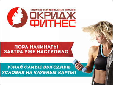 Спортивно-оздоровительный комплекс «Окридж Фитнес»