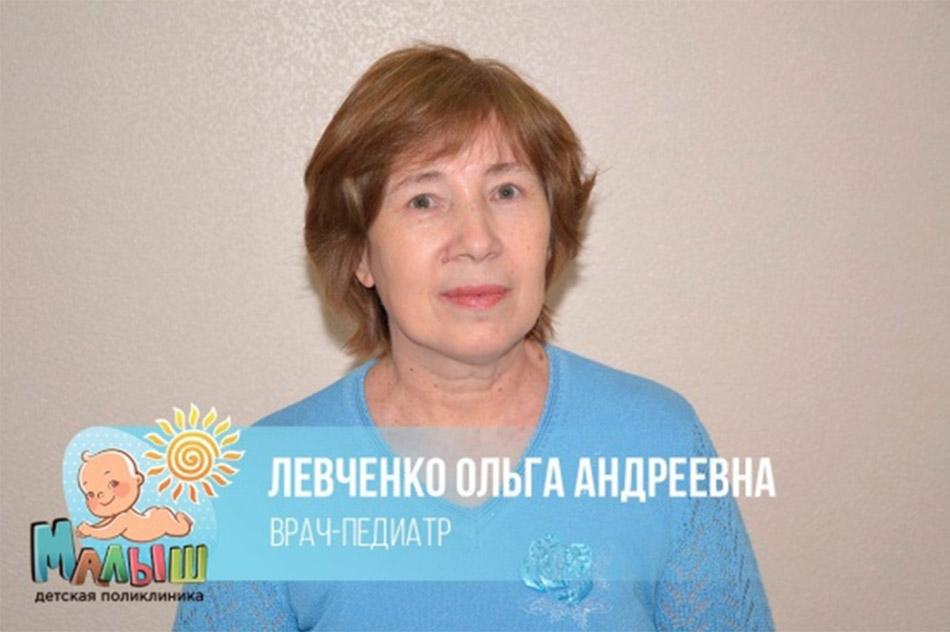 Ольга Андреевна Левченко