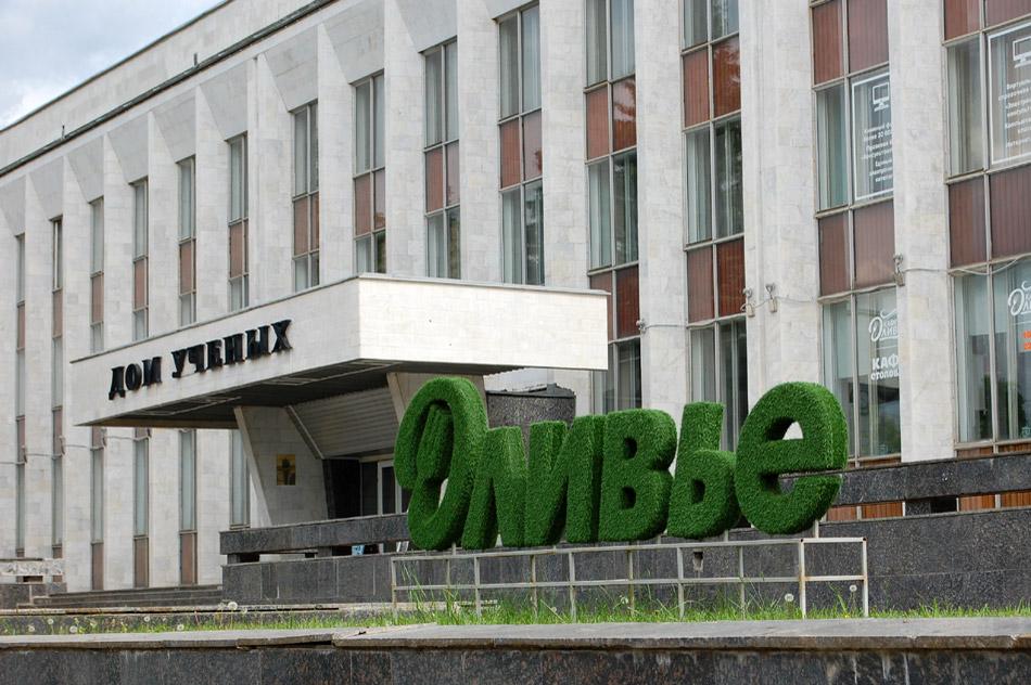 Логотип кафе «Оливье» у входа в здание «Дома учёных» в городе Обнинске