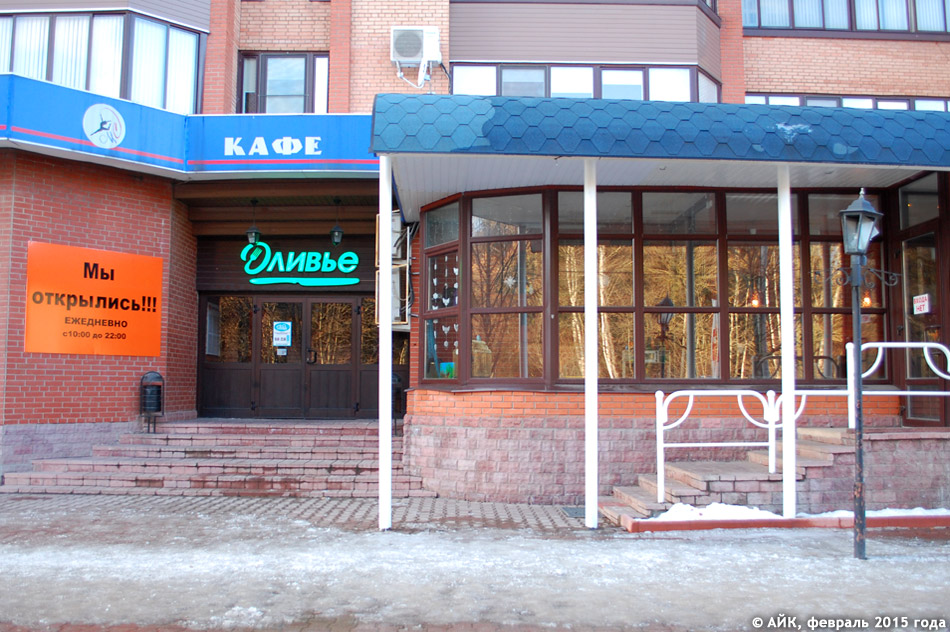 Кафе «Оливье» в городе Обнинске