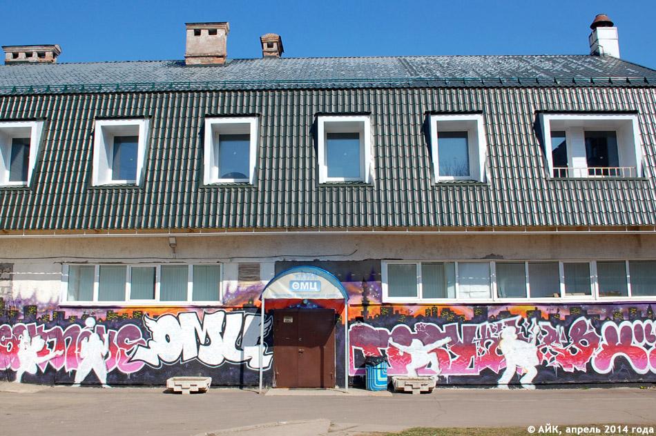 Обнинский Молодёжный Центр (ОМЦ)