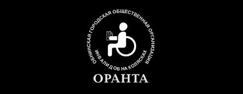 Организация инвалидов на колясках «ОРАНТА» в городе Обнинске