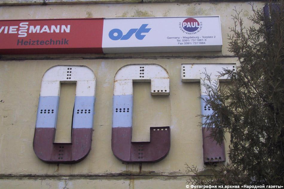 Телекомпания «ОСТ» в городе Обнинске
