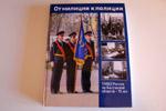 Книга «От милиции к полиции. УМВД России по Калужской области — 70 лет»