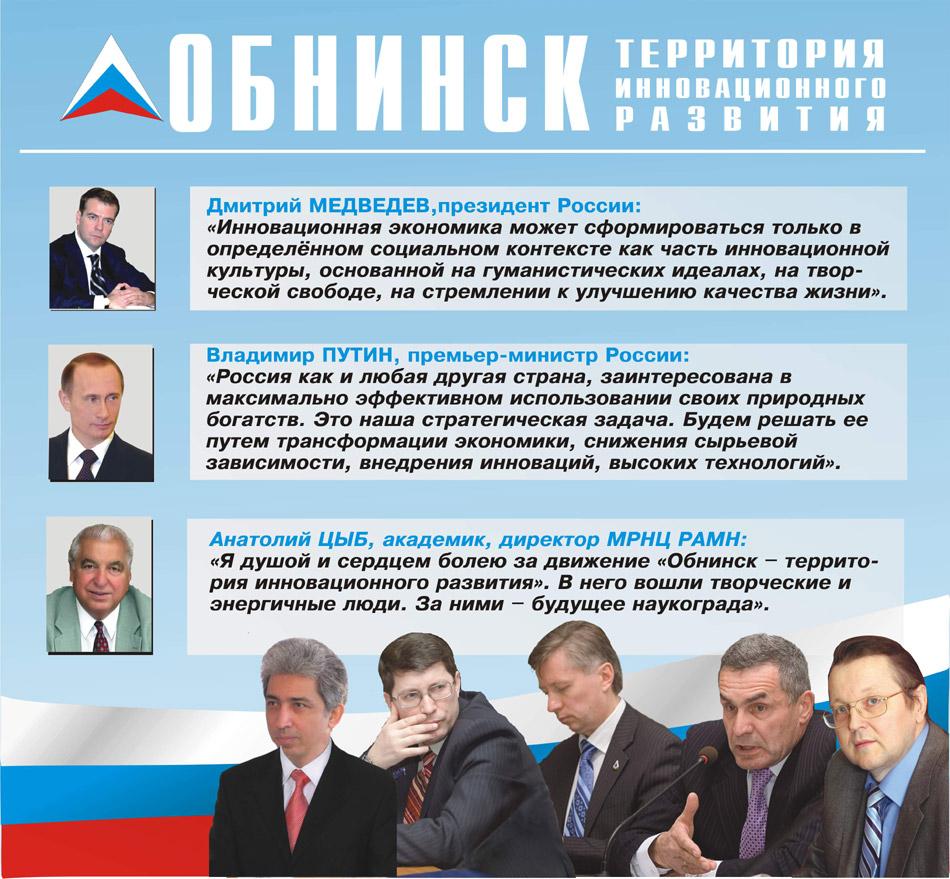 Обнинск — территория инновационного развития