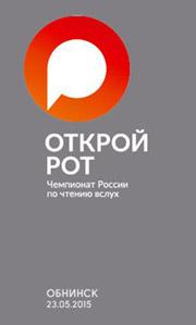 Отборочный тур Чемпионата России по чтению вслух «Открой рот» в городе Обнинске