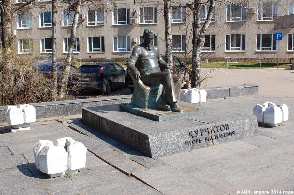 Памятник академику Курчатову в городе Обнинске