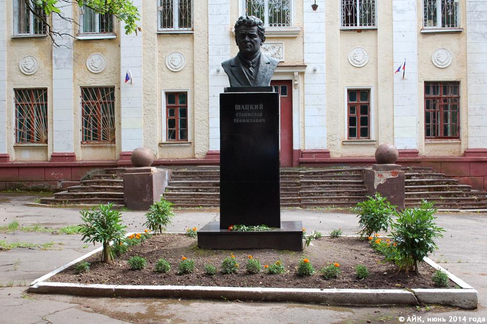 Памятник Станиславу Теофиловичу Шацкому в городе Обнинске