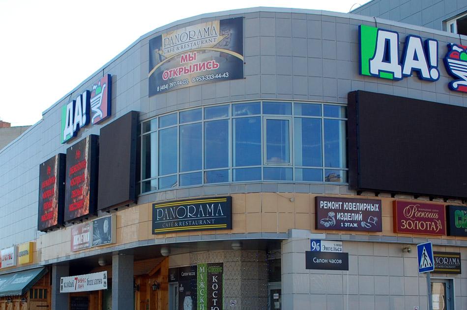 Ресторан «Панорама» (Panorama) в городе Обнинске