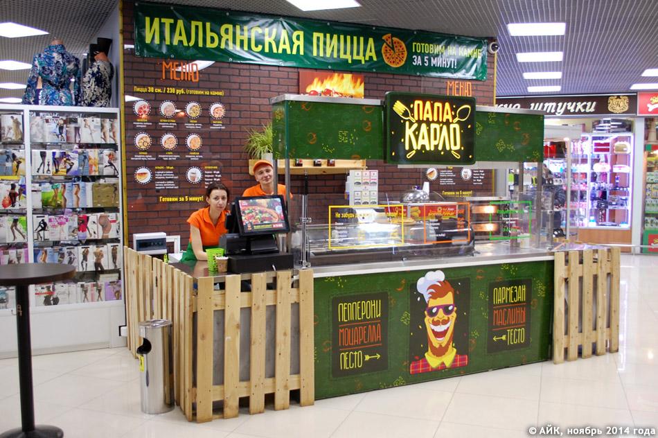 Пиццерия «Папа Карло» в городе Обнинске
