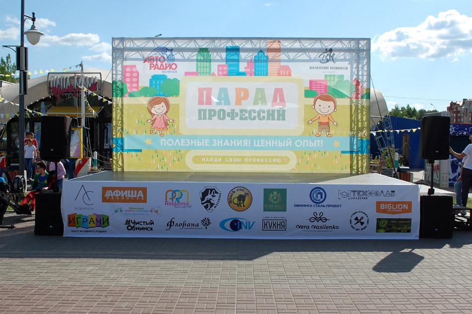 Городской детский праздник «Парад профессий 2018» в городе Обнинске