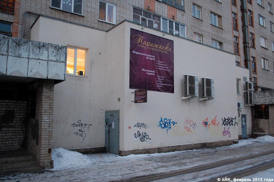 Салон-парикмахерская «Парижанка» в городе Обнинске