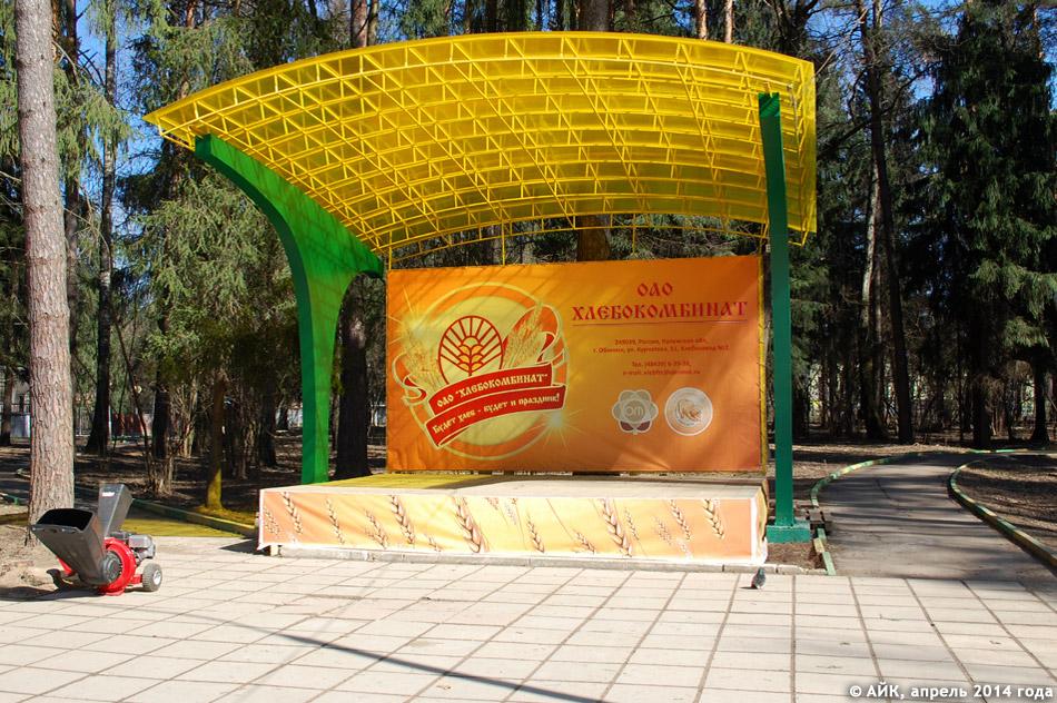 Парк в городе Обнинске: сцена