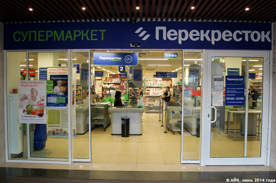 Супермаркет «Перекрёсток» в городе Обнинске