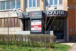 Дизайн-студия «Первая Комната» в городе Обнинске