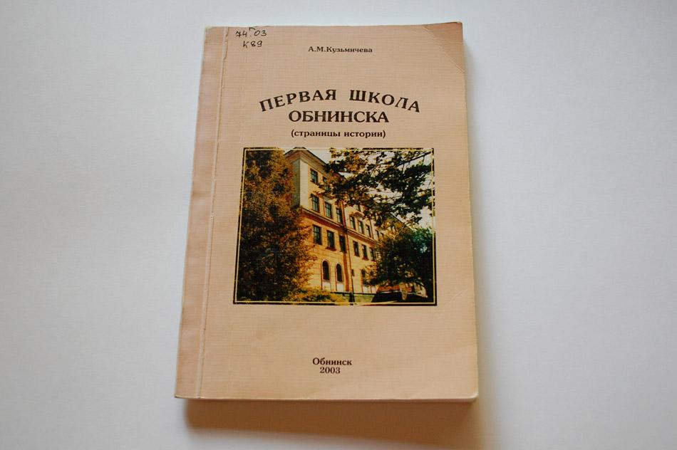 Книга «Первая школа Обнинска (страницы истории)»