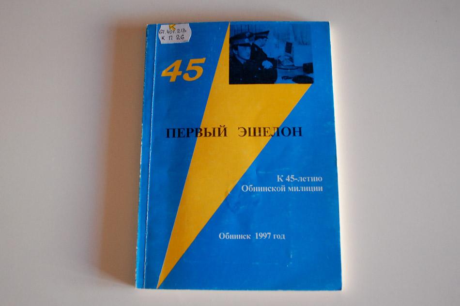Книга «Первый эшелон»