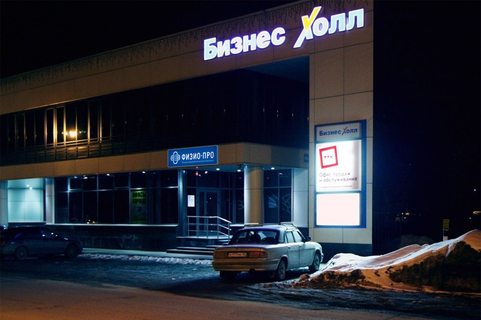 Физиотерапевтическая клиника «ФИЗИО-ПРО» в городе Обнинске