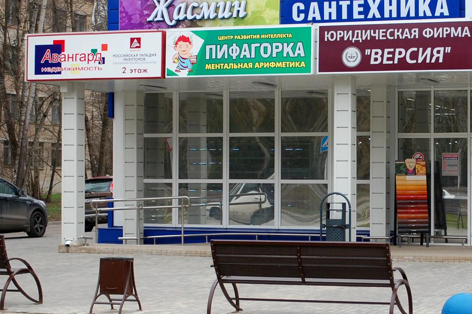 Центр развития интеллекта «Пифагорка» в городе Обнинске