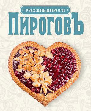 Кафе-пекарня «ПироговЪ» в городе Обнинске