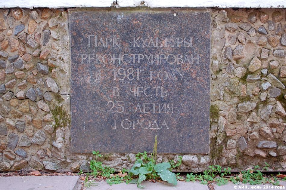Табличка в память о реконструкции парка в городе Обнинске