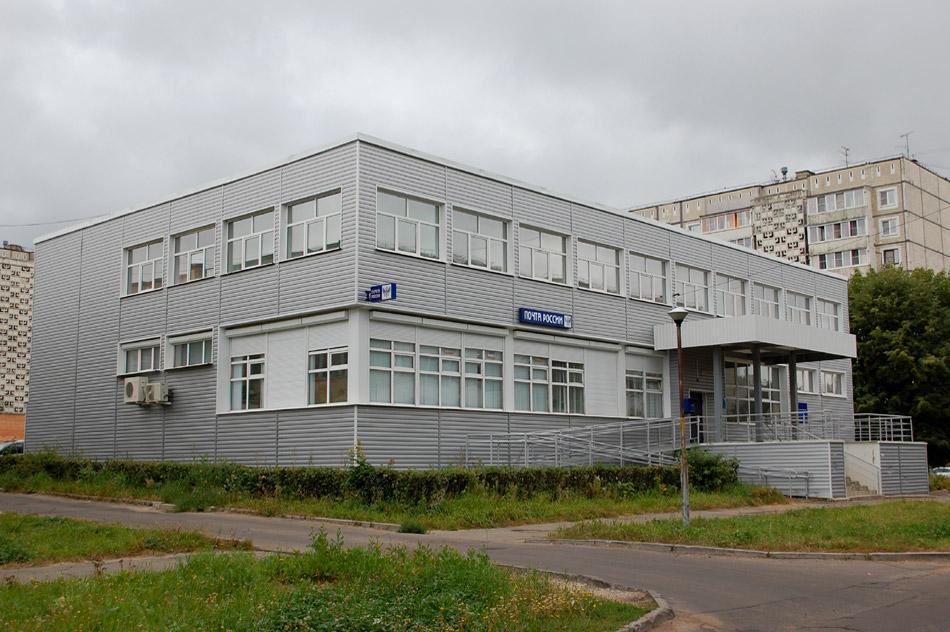 Отделение почтовой связи №4 в городе Обнинске