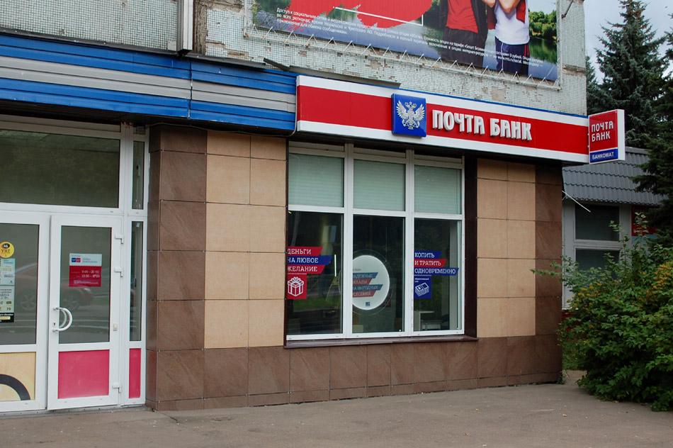 Отделение банка «Почта Банк» в городе Обнинске