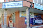 Страховая компания «Подмосковье» в городе Обнинске