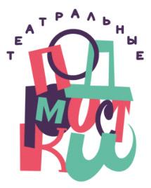 Театрально-хореографическая школа «Театральные подмостки» в городе Обнинске