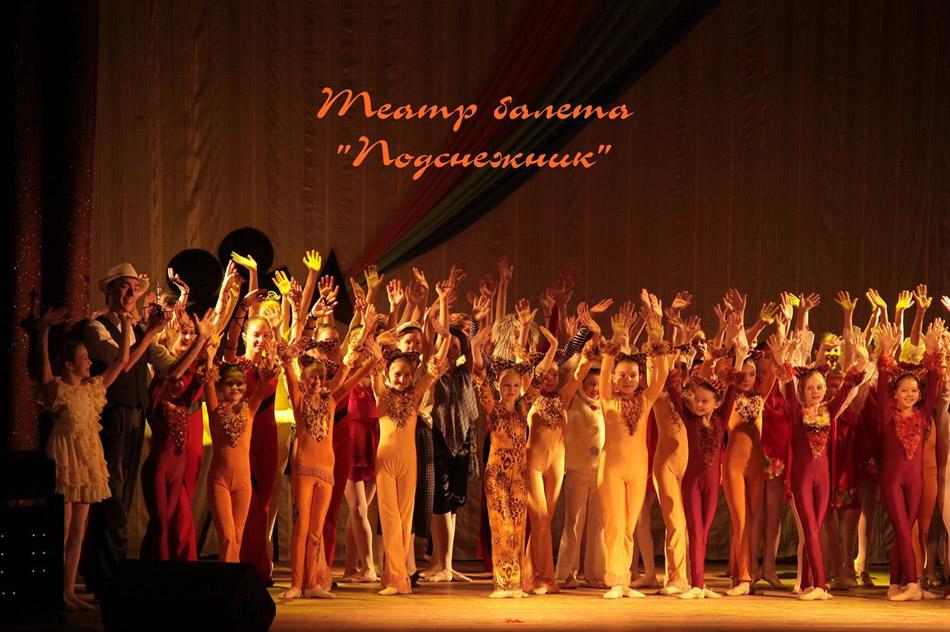 Детский театр балета «Подснежник» в городе Обнинске