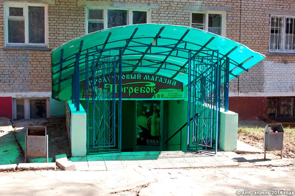 Продуктовый магазин «Погребок» в городе Обнинске